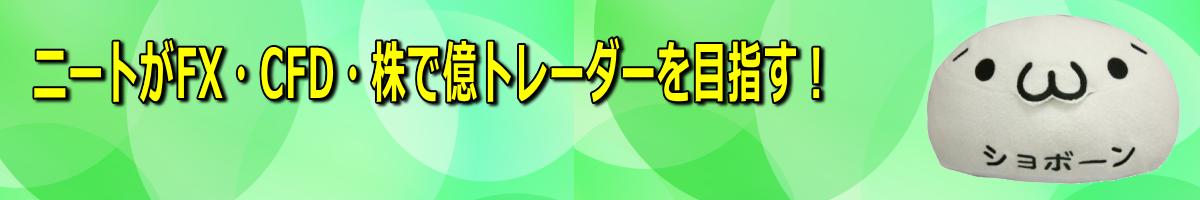ニートがFX・仮想通貨・CFD・株で億トレーダーを目指す!
