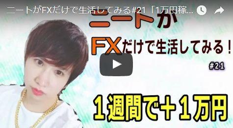 【FX収支】+1万円!まずまずのトレード!【2017年4月2週】