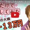 【FX収支】1週間で-13万円の大損!人生オワタ【2017年5月1週】