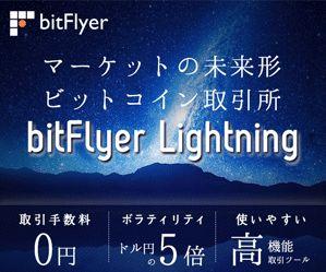 bitFlyer Lightnigでビットコイン短期売買(デイトレ・スキャル)をする方法・設定まとめ│投資家Youtuber小野です公式ブログ