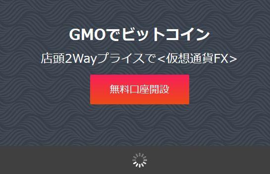 【ビットコイン】取引所「Z.comコイン byGMO」 口座開設方法まとめ