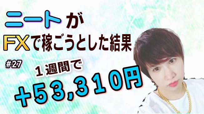 【FX収支】今週の成績+5万円!本気出せば20万狙えた【2017年5月4週】