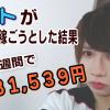 【FX収支】1週間で13万円負けた・・・絶望の果てに・・・【2017年6月4週】