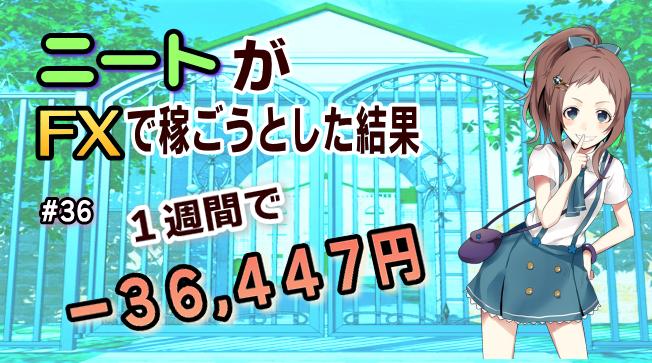 【FX収支】極悪!スリッページで今週-4万円の大損!(トレード動画あり)【2017年8月1週】