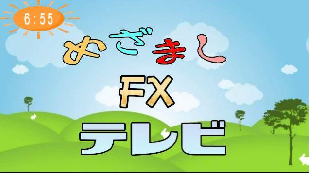 【FX収支】はあ…もう終わった… -7700円(動画あり)【2017年10月18日】