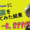 【FX収支】リスナーにトレード任せたらまた負けた -5299円【2017年11月8日】