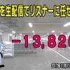 【FX収支】フルフリの252枚ロングに対抗した結果… -13820円【2017年11月15日】