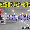 【FX収支】利益絶対増やさないマン +3068円【2017年11月16日】
