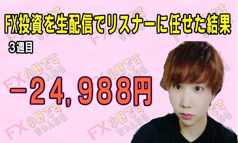 【FX収支】マジで終わった、もうムリ -24988円【2017年11月3週】