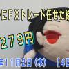 【FX収支】FOMCしょっぼ!ちょっとだけプラスになった… +1279円【2017年11月2日】