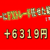 【FX収支】まずまず理想的なトレード +6319円【2017年11月6日】