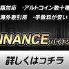 【仮想通貨】Binance(バイナンス)で海外仕手トレードを成功させる方法まとめ