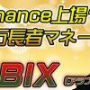 【仮想通貨】DBIX(ドバイコイン)の特徴や買い方・今後の値動き・チャート