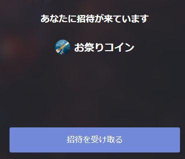 【仮想通貨】日本仕手グループ「お祭りコイン」の仕手コイン「UGAIN(GAIN)」