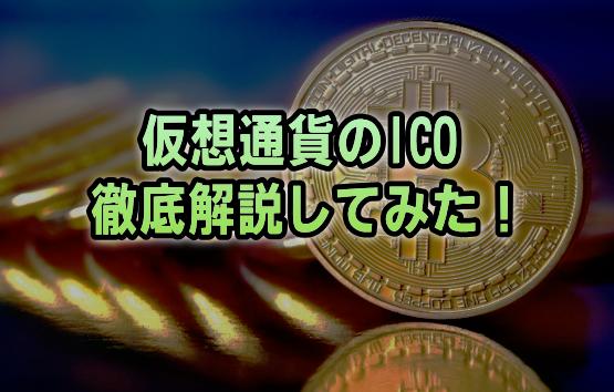 【仮想通貨】ICOって何?購入方法や注意点など初心者向け解説