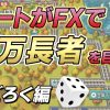 【FX収支】マイナス10万円からの復活 -8,270円【2018年2月3週】