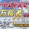 【FX収支】ついにプラス収支が出た・・・! +5,253円【2018年2月4週】