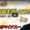 【FX収支】はあ・・・おわた -19,201円【2018年3月2週】