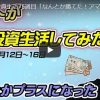 【FX収支】ふぅ・・・勝てたぞい(トレード動画あり) +13,330円【2018年3月3週】