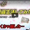 【FX収支】アカン、ハイローにまで手を出した(トレード動画あり) -38,346円【2018年3月4週】