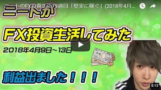 【FX収支】プラスなんだわさ~(トレード動画あり) +3,910円【2018年4月2週】
