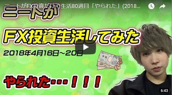【FX収支】はあああああ負けた -2,330円【2018年4月3週目】