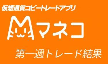 【仮想通貨コピートレード】マネコ実践1週間目の結果wwwww